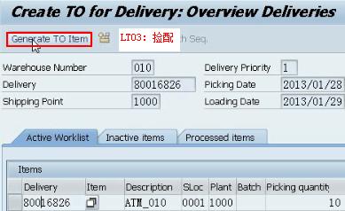 SAP ABAP开发技术小结]采购、销售、生产简单业务流程_SAP_代码迷